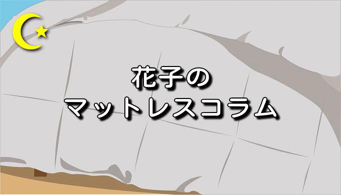 花子のマットレスコラム